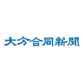 夏の甲子園、明豊がサヨナラ勝ちで8強入り