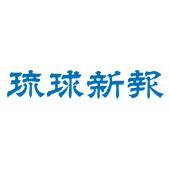 FC琉球、北九州に2-1で勝利 元日本代表播戸、J3初ゴール ルーキー徳元先制点